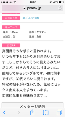 https://ieicertificate.com/wp-content/uploads/2017/03/pcmax_プロフ_シンママ.png