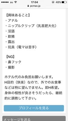 pcmax_投稿_露出願望