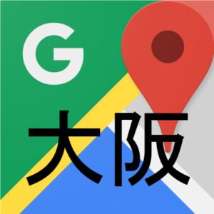 googlemap大阪
