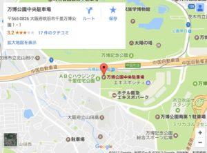 大阪カーセックススポット_万博公園中央駐車場