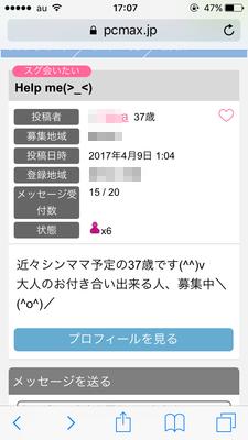 pcmax_投稿_シンママ