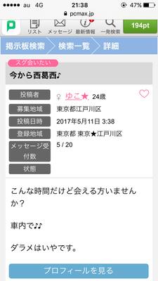 pcmax_東京_江戸川_車内投稿